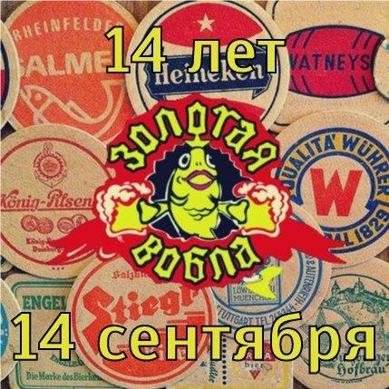 Логотип площадки Золотая Вобла
