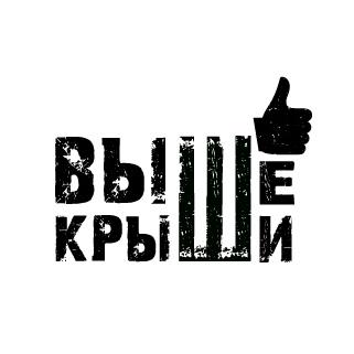 Логотип площадки Выше Крыши
