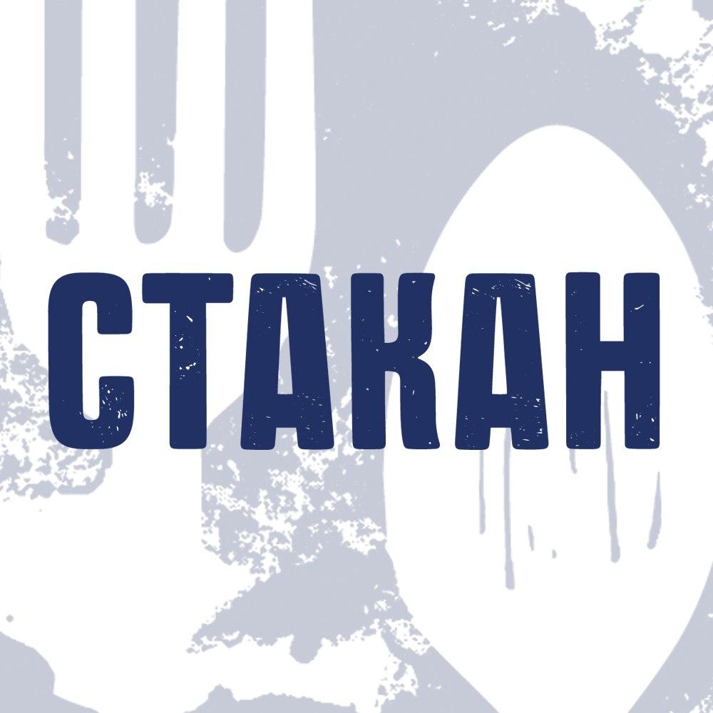 Логотип площадки Стакан