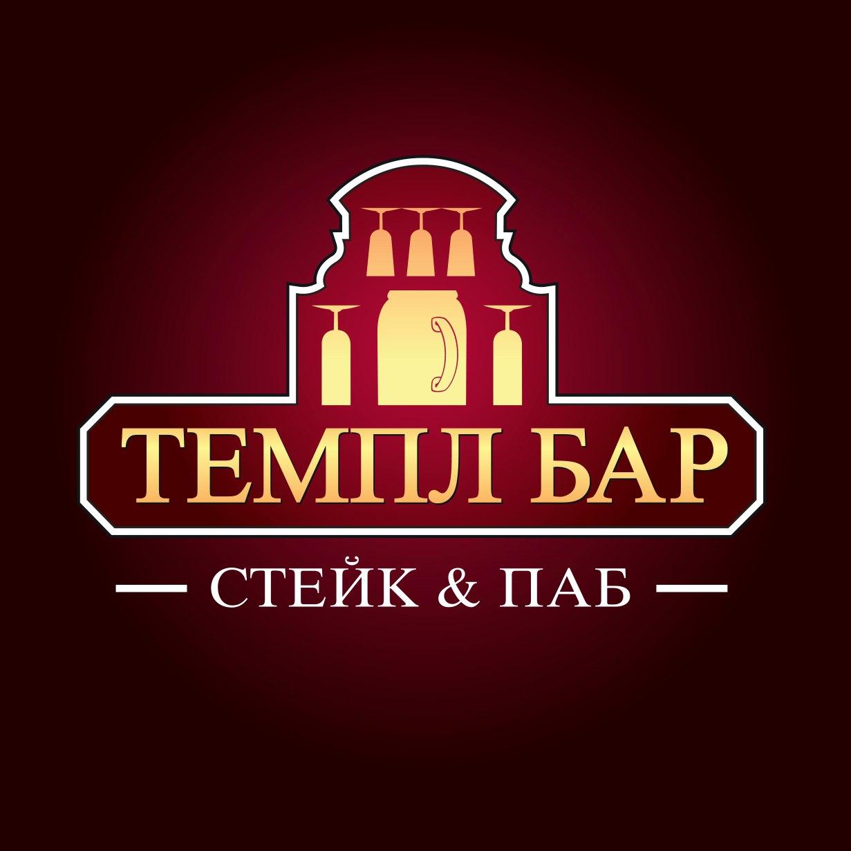 Логотип площадки Темпл Бар