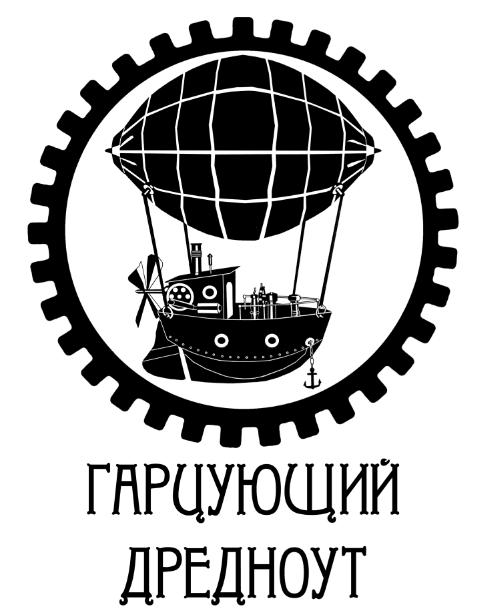 Логотип площадки Гарцующий дредноут