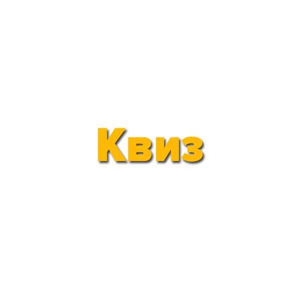 Логотип площадки Сайт организатора