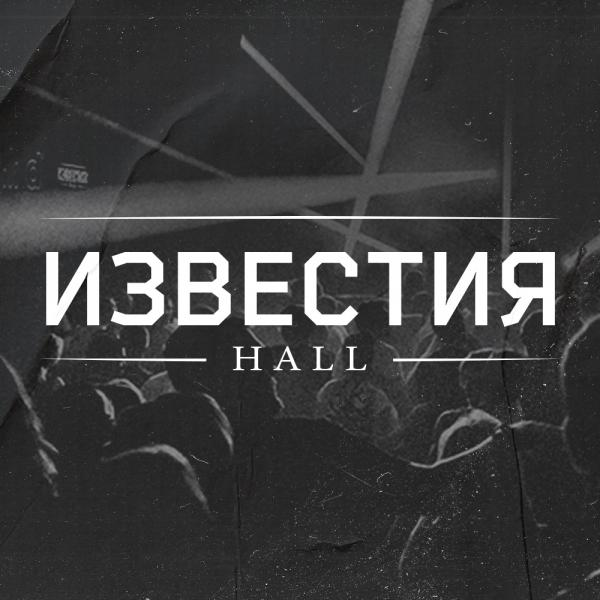 Логотип площадки Известия Холл
