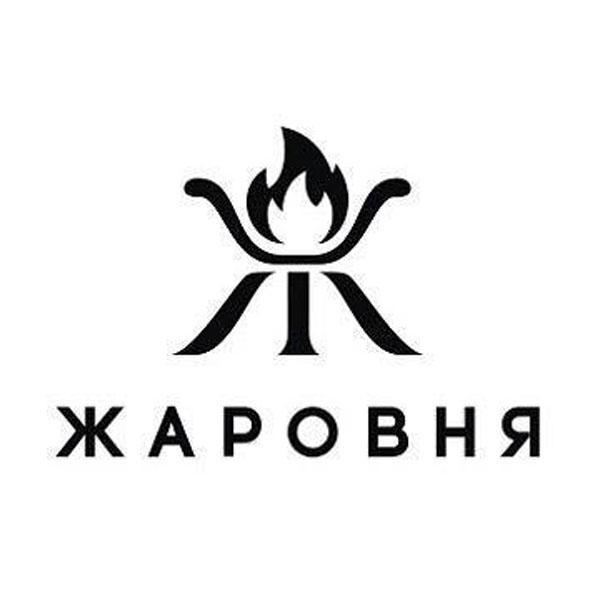 Логотип площадки Гриль-бар «Жаровня»