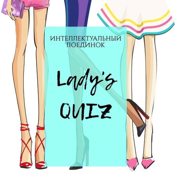 КвизLadys Quiz