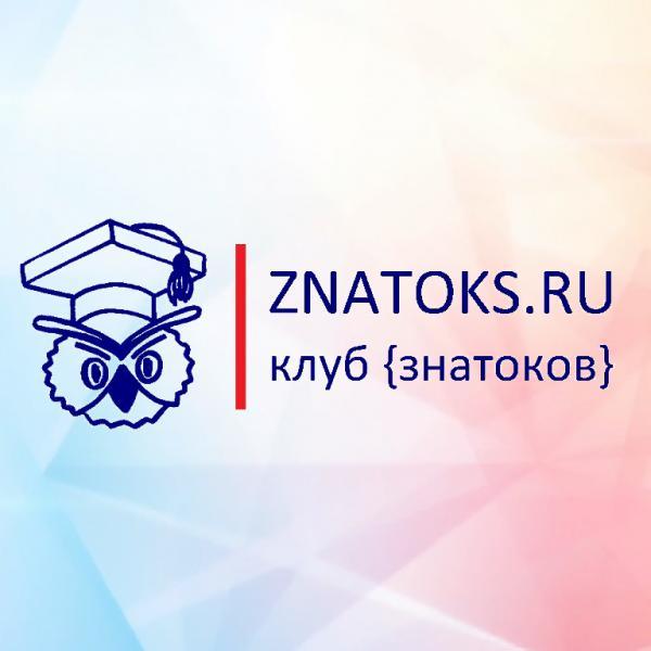 КвизZnatoks.ru