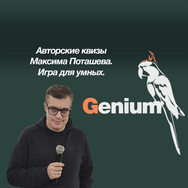 КвизGenium-Спринт