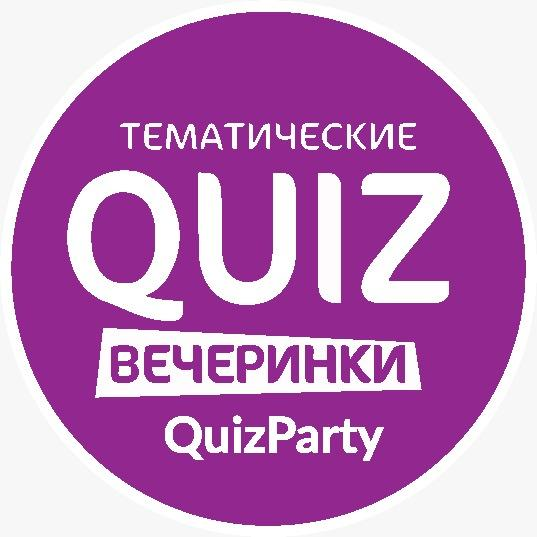 КвизQuizParty