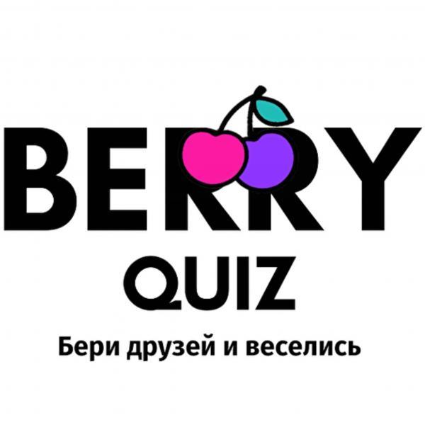 КвизBerryQuiz