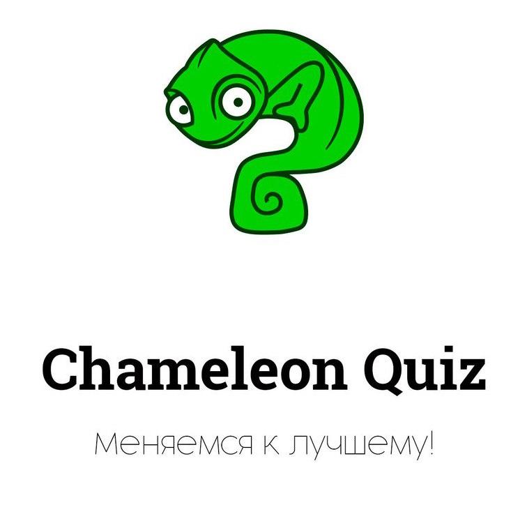 КвизChameleon Quiz