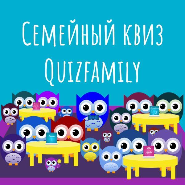 КвизQuizfamily