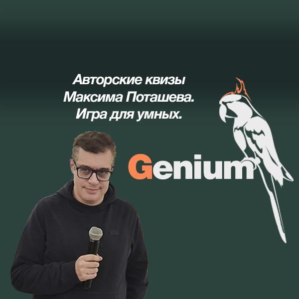 Genium Challenge