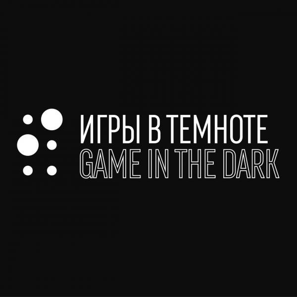 Игры в Темноте