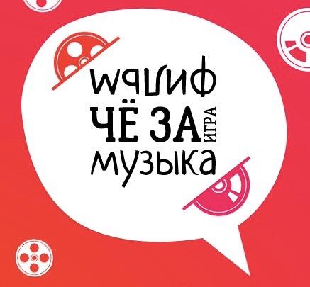 КвизЧёЗаИгра