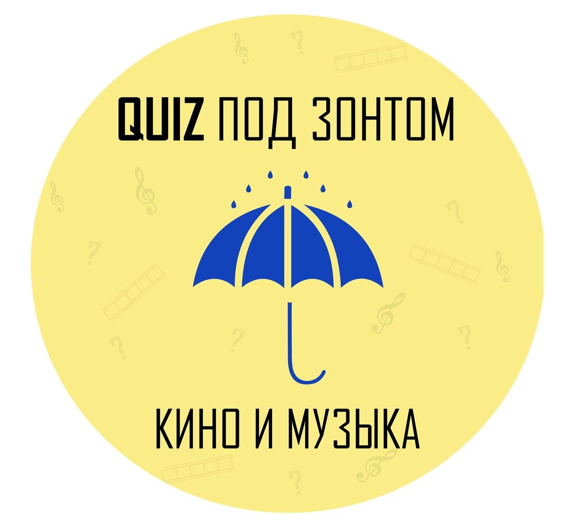 КвизКвиз Под Зонтом